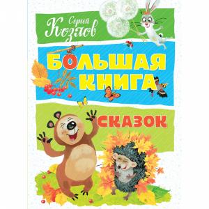 """Книга """"СКАЗКИ """"(Козлов)"""
