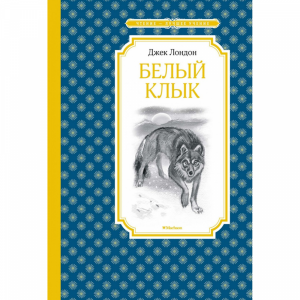 """Книга  """"БЕЛЫЙ КЛЫК"""""""