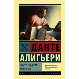 """Книга """"БОЖЕСТВЕННАЯ КОМЕДИЯ""""(тв)"""