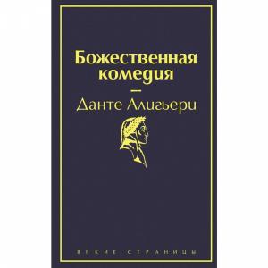 """Книга """"БОЖЕСТВЕННАЯ КОМЕДИЯ."""""""