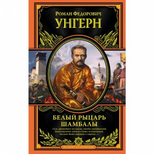 """Книга""""БЕЛЫЙ РЫЦАРЬ""""( Шамбалы)"""