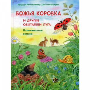 """Книга """"ПОЗНАВАТЕЛЬНЫЕ ИСТОРИИ"""""""