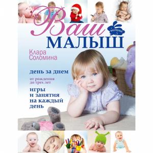 """Книга""""ВАШ МАЛЫШ """"(день за днём)"""