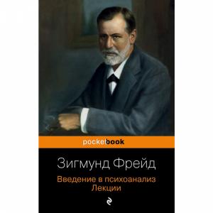 """Книга""""ВВЕДЕНИЕ В ПСИХОАНАЛИЗ""""(Лекции)"""