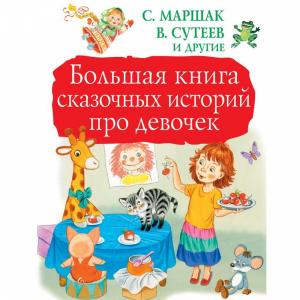 """Книга""""СКАЗОЧНЫЕ ИСТОРИИ ПРО ДЕВОЧЕК"""""""
