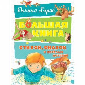 """Книга""""СТИХИ"""