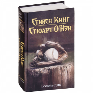 """Книга """"БОЛЕЛЬЩИК"""""""
