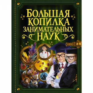 """Книга""""БОЛЬШАЯ КОПИЛКА ЗАНИМАТ.НАУК"""""""