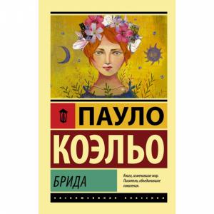 """Книга""""БРИДА"""""""