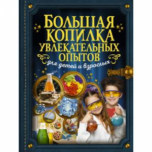"""Книга""""БОЛЬШАЯ КОПИЛКА УВЛЕКАТ. ОПЫТОВ"""""""
