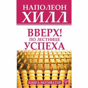 """Книга""""ПО ЛЕСТНИЦЕ УСПЕХА""""(Книга-мотиват)"""