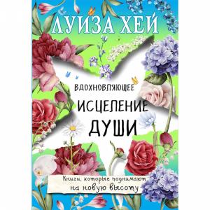 """Книга""""ВДОХНОВЛЯЮЩЕЕ ИСЦЕЛЕНИЕ ДУШИ"""""""