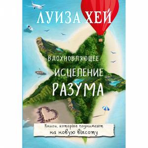 """Книга""""ВДОХНОВЛЯЮЩЕЕ ИСЦЕЛЕНИЕ РАЗУМА"""""""