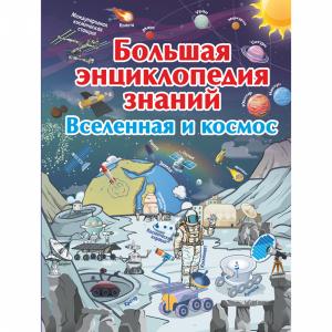 """Книга""""ВСЕЛЕННАЯ И КОСМОС"""""""