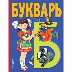 """Книга """"БУКВАРЬ"""" (M)"""