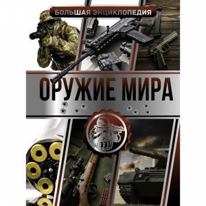 """Энциклопедия """"ОРУЖИЕ МИРА"""""""