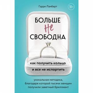 """Книга """"БОЛЬШЕ НЕ СВОБОДНА"""""""