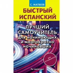 """Книга""""БЫСТРЫЙ ИСПАНСКИЙ"""""""