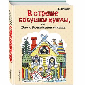 """Книга""""В СТРАНЕ БАБУШКИ КУКЛЫ"""""""