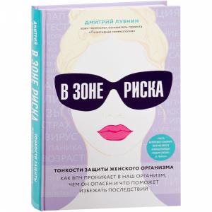 """Книга""""В ЗОНЕ РИСКА"""""""