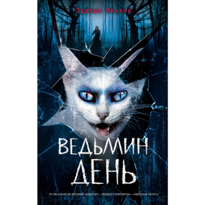 """Книга""""ВЕДЬМИН ДЕНЬ""""(выпуск 3)"""