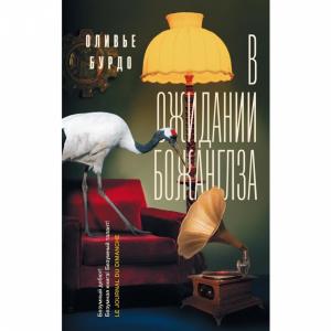 """Книга""""В ОЖИДАНИИ БОЖАНГЛЗА""""(16+)"""