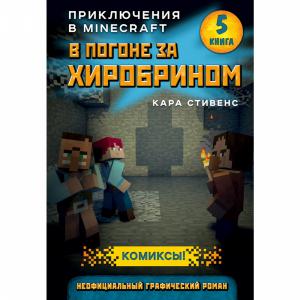 """Книга""""В ПОГОНЕ ЗА ХИРОБРИНОМ""""(Книга 5)"""