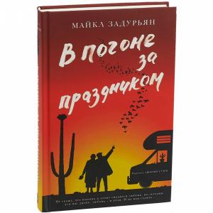 "Книга""В ПОГОНЕ ЗА ПРАЗДНИКОМ""(16+)"