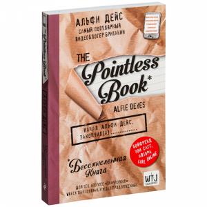 "Книга""POINLTESS BOOK""(бессмыслен.книга)"
