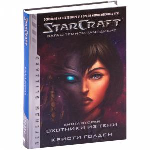 "Легенды""STARCRAFT""(Сага отем.тампли.Кн2)"