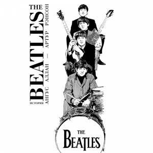 "Книга""THE BEATLES""(История)"
