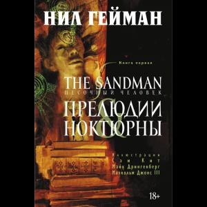 """Книга""""ПЕСОЧНЫЙ ЧЕЛОВЕК""""(Кн.1.)"""