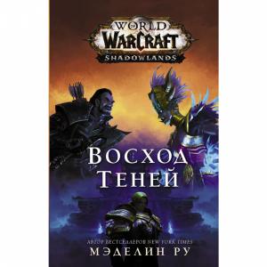 "Книга""WORLD OF WARCRAFT""(Восход теней)"