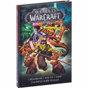 "Книга ""WORLD OF WARCRAFT""(Книга 4)"
