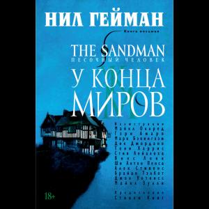 """Книга""""ПЕСОЧНЫЙ ЧЕЛОВЕК""""(Кн.8.)"""