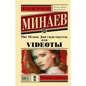 "Книга""THE ТЁЛКИ""(Два года спустя)"
