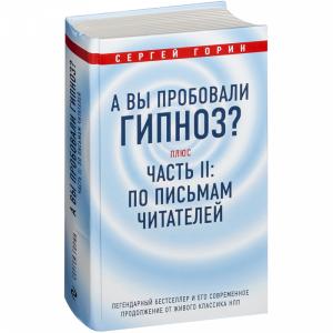 """Книга """"А ВЫ ПРОБЫВАЛИ ГИПНОЗ?"""""""