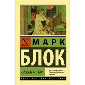 "Книга""АПОЛОГИЯ ИСТОРИИ"""