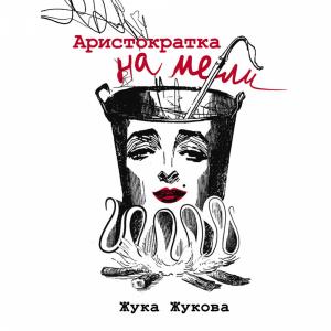 """Книга""""АРИСТОКРАРКА НА МЕЛИ"""""""