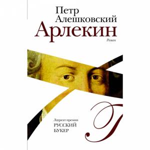 "Книга""АРЛЕКИН"""