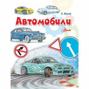 """Книга """"АВТОМОБИЛИ"""" (от А до Я)"""