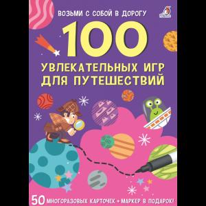 """Асборн - карточки""""100 УВЛЕКАТЕЛЬНЫХ ИГР"""""""