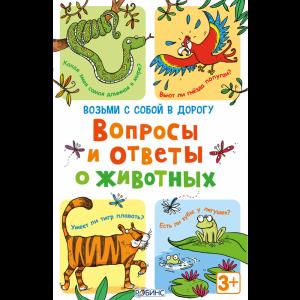 """Асборн -карточки""""ВОПРОСЫ И ОТВЕТЫ"""""""