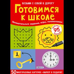 "Асборн - карточки""ГОТОВИМСЯ К ШКОЛЕ"""