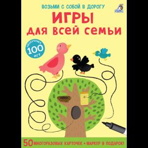 """Асборн - карточки""""ИГРЫ ДЛЯ ВСЕЙ СЕМЬИ"""""""