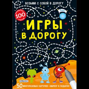 """Асборн - карточки"""" ИГРЫ В ДОРОГУ"""""""
