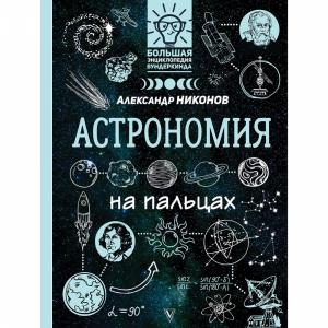 """Книга""""АСТРОНОМИЯ НА ПАЛЬЦАХ""""(в иллюс.)"""