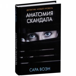 "Книга""АНАТОМИЯ СКАНДАЛА""(М)"