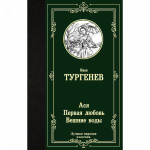 """Книга""""АСЯ.ПЕРВАЯ ЛЮБОВЬ """"(Тургенее.)"""