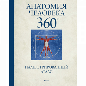 "Книга ""АНАТОМИЯ СКАНДАЛА"""